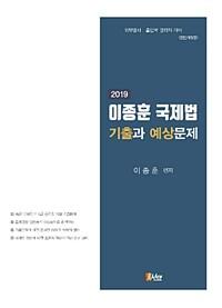 2019 이종훈 국제법 기출과 예상문제