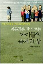 [중고] 어른들은 잘 모르는 아이들의 숨겨진 삶