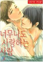 [고화질] [BL] 너무나도 사랑하는 사람