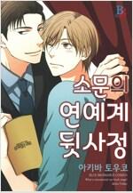 [고화질] [BL] 소문의 연예계 뒷사정