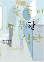 [고화질] [BL] 단둘이 마주한 식탁
