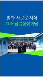 2018 남북정상회담 : 평화, 새로운 시작