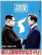 빅이슈 코리아 The Big Issue No.179 : 평화, 새로운 시작