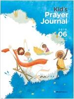 어린이 기도수첩 2018.6 (초등부, 영어판)