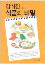 [중고] 감춰진 식품의 비밀