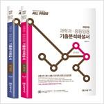 ALL PASS 과학과.중등임용 기출분석해설서 - 전2권