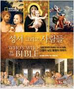 성서 그리고 사람들