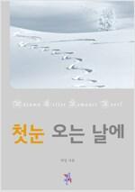 [합본] 첫눈 오는 날에 (전5권/완결)