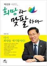 [중고] 박선규 대변인, 희망과 맞팔하다