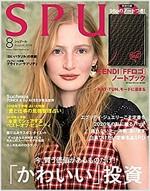 SPUR(シュプ-ル) 2018年 08 月號 [雜誌]