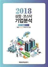 상장.코스닥 기업분석 2018.봄호