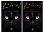 [세트] 고양이 1~2 세트- 전2권