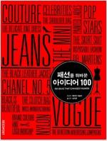 [중고] 패션을 뒤바꾼 아이디어 100