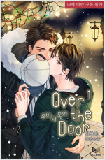 [세트] [BL] 오버 더 도어(Over the Door) (총2권/완결)