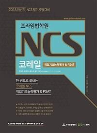2018 프라임법학원 한권으로 끝내는 코레일 NCS 직업기초능...