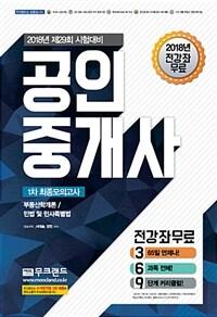 2018 무크랜드 공인중개사 1차 최종모의고사