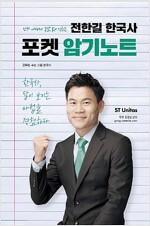 2019 전한길 한국사 포켓 암기노트 (스프링)