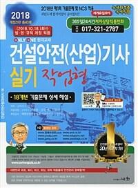 2018 건설안전(산업)기사 실기 작업형