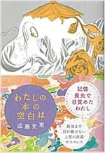 わたしの本の空白は (單行本(ソフトカバ-))