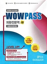 2018 wowpass 외환전문역 2종 최종정리문제집