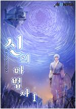 신의 마법사 1