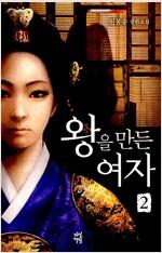 [중고] 왕을 만든 여자 2