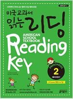 [중고] 미국교과서 읽는 리딩 Preschool 예비과정편 2 (Student Book + Workbook + Audio CD)