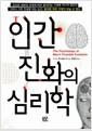 인간 진화의 심리학