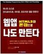 HTML5와 폰갭으로 웹앱 나도 만든다 - 하나의 소스로 안드로이드, 아이폰, 윈도우폰 앱을 만든다