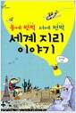 [중고] 동에 번쩍 서에 번쩍 세계 지리 이야기
