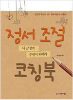 [중고] 정서 조절 코칭북