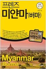 프렌즈 미얀마 (버마)