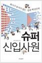 [중고] 슈퍼 신입사원