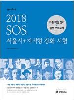 2018 선재국어 SOS 서울시+지식형 강화 시험 최종 핵심 정리.실전 모의고사