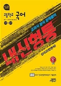 내신형통 고등학교 국어 교과서 분석 문제풀이 신사고(민...