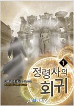 [세트] 정령사의 회귀 (총5권/완결)
