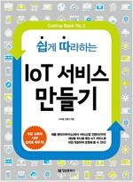 IoT 서비스 만들기