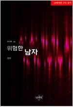 [합본] 위험한 남자 (전2권/완결)