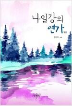 [합본] 나일강의 연가 (전2권/완결)