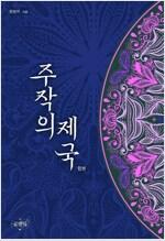 [합본] 주작의 제국 (전2권/완결)