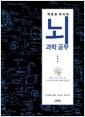 [eBook] 박문호 박사의 뇌과학 공부