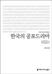 한국의 공포드라마 (큰글씨책)