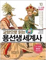 [11,12권 통합본] 교양으로 읽는 용선생 세계사 10 : 제국주의의 확산과 제1차 세계 대전