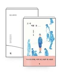 [세트] 그녀 이름은 + 현남 오빠에게 (어나더커버 특별판) ...