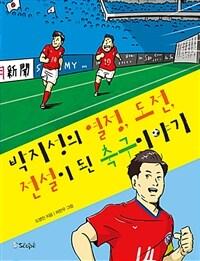 박지성의 열정, 도전, 전설이 된 축구 이야기