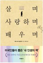 살며 사랑하며 배우며 (개정판) : 출간 25주년 love에디션 특별판