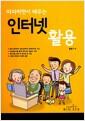 [중고] 따라하면서 배우는 인터넷 활용