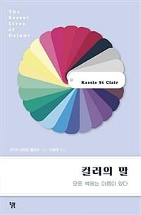 컬러의 말 : 모든 색에는 이름이 있다 이미지
