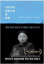 100가지 질문으로 본 북한
