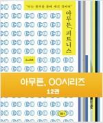 [세트] 아무튼 시리즈 (총12권)